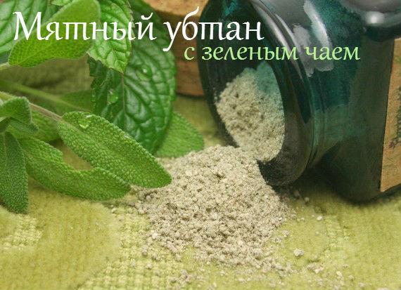 Мятный убтан с зеленым чаем