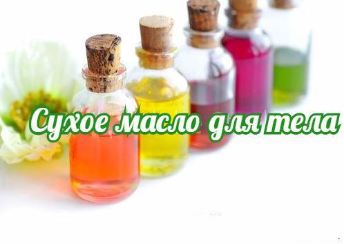 Сухое масло для тела в ассортименте