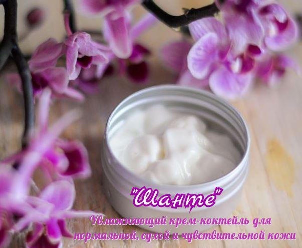 Увлажняющий крем-коктейль для нормальной, сухой и чувствительной кожи «Шанте»
