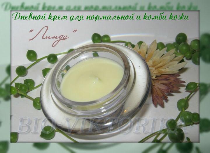 Bio-Viktorika Дневной крем для нормальной и комби кожи