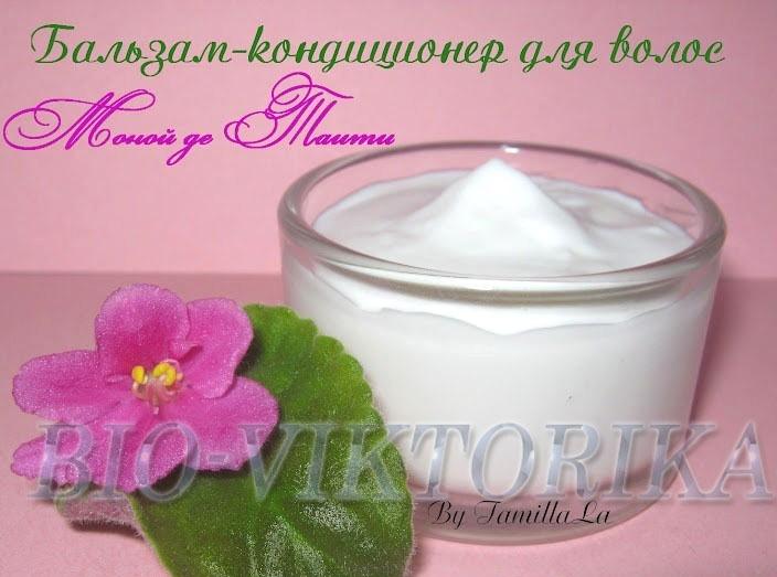 Бальзам-Кондиционер для волос с молочной кислотой