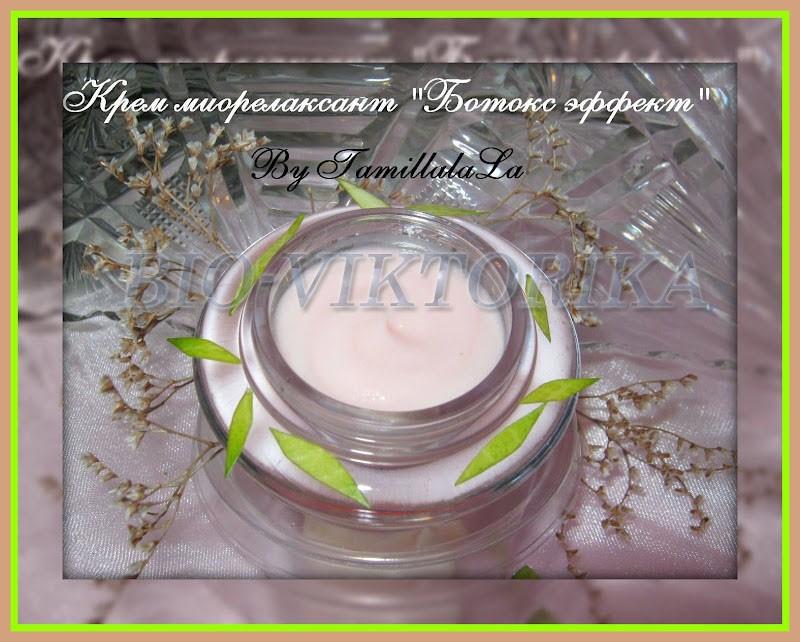 Bio-Viktorika Крем миорелаксант для любого типа кожи
