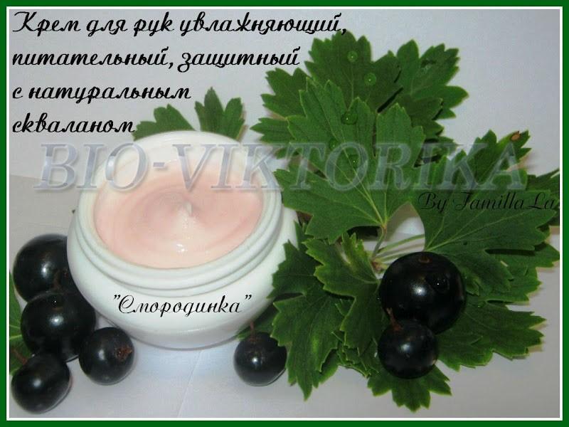 Защищающий крем для сухой кожи рук с натуральным скваланом