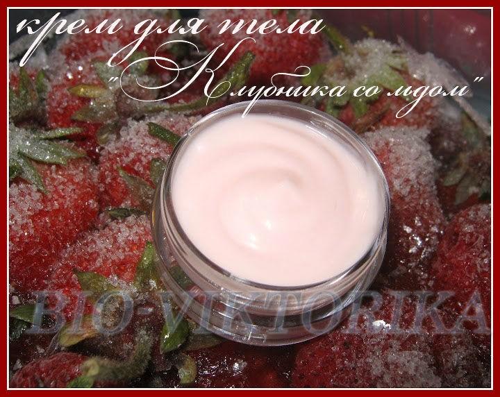Крем для тела для сухой кожи