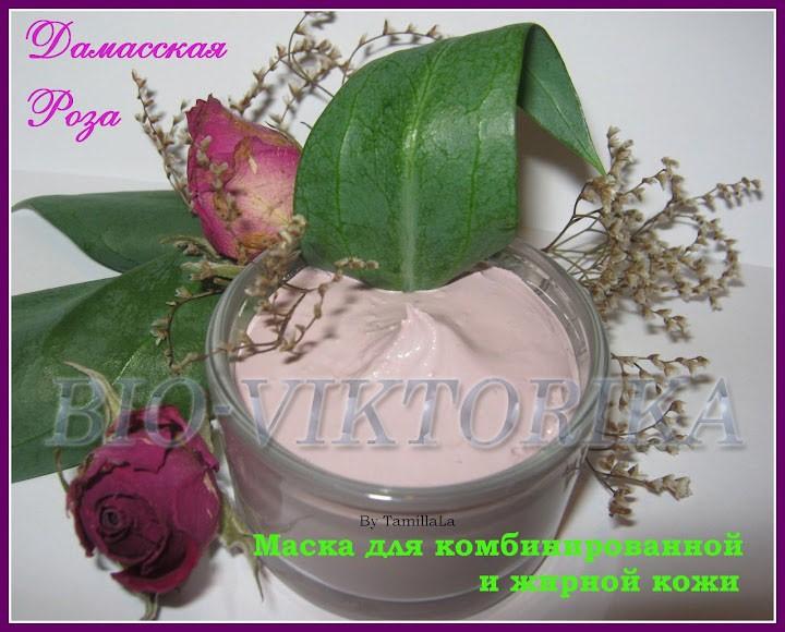 Bio-Viktorika Очищающая маска с фиолетовой и розовой глиной