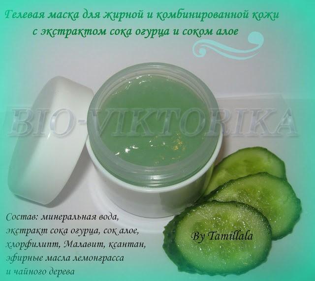 Bio-Viktorika Маска для комби и жирной кожи