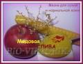 Увлажняющая и подтягивающая маска с медом и экстрактом инжира