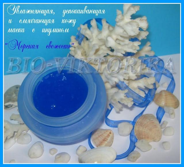 Bio-Viktorika Увлажняющая и смягчающая маска с инулином