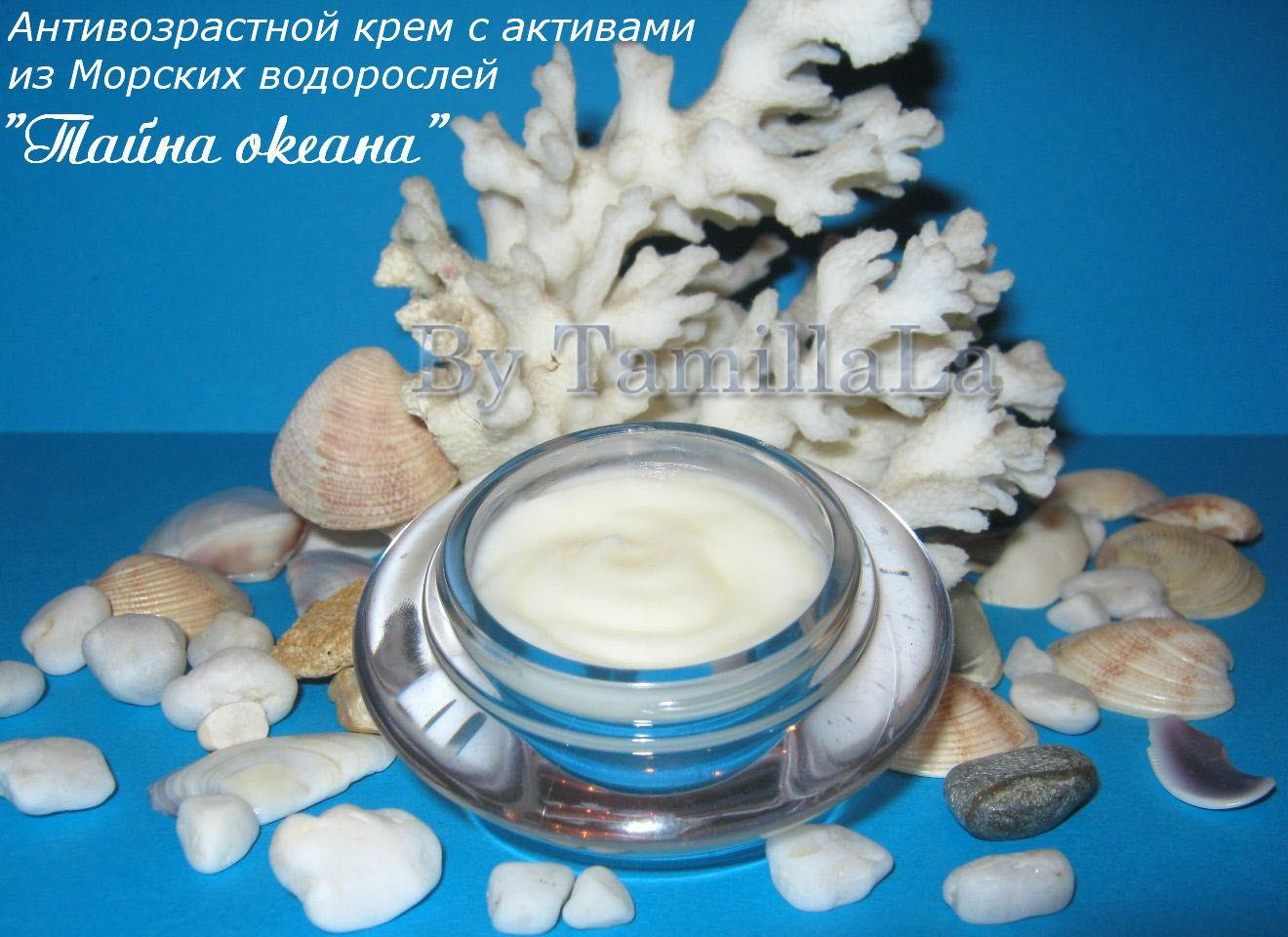 Bio-Viktorika Дневной антивозрастной крем для нормальной и комби кожи