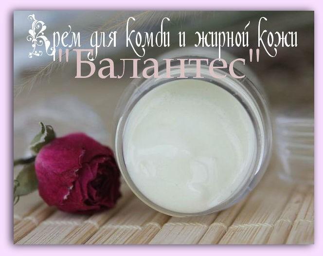 Bio-Viktorika Дневной увлажняющий крем с легким матирующим эффектом для комби и жирной кожи