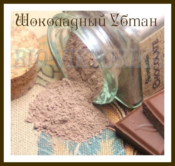 Bio-Viktorika Шоколадный убтан с какао, пудрой ашваганды и глиной рассул