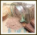 Шоколадный убтан с какао, пудрой ашваганды и глиной рассул