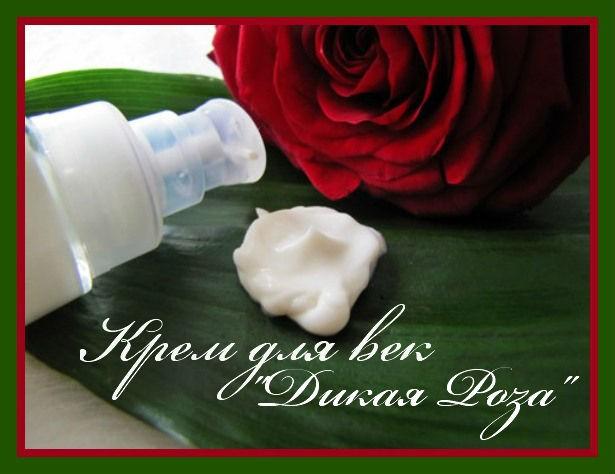Bio-Viktorika Увлажняющий дневной крем для век с гиалуроновой кислотой