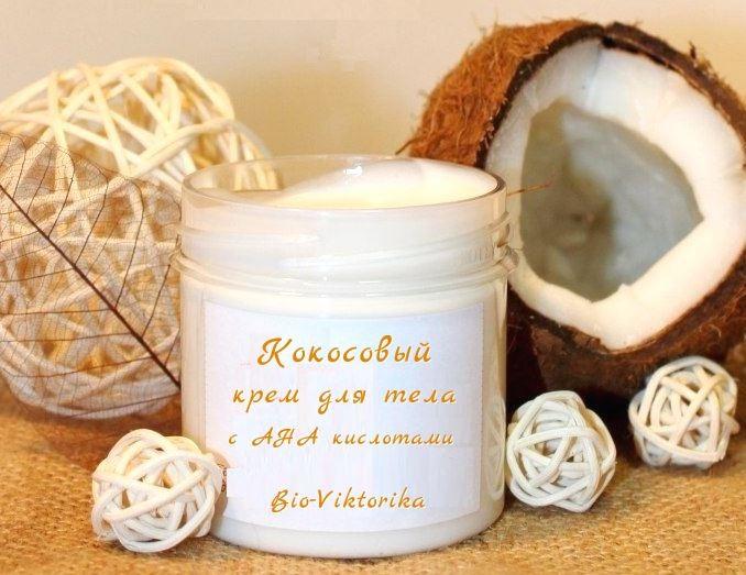 Кокосовый крем для тела с АНА кислотами 100мл