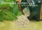Мятный убтан с зеленым чаем  100г