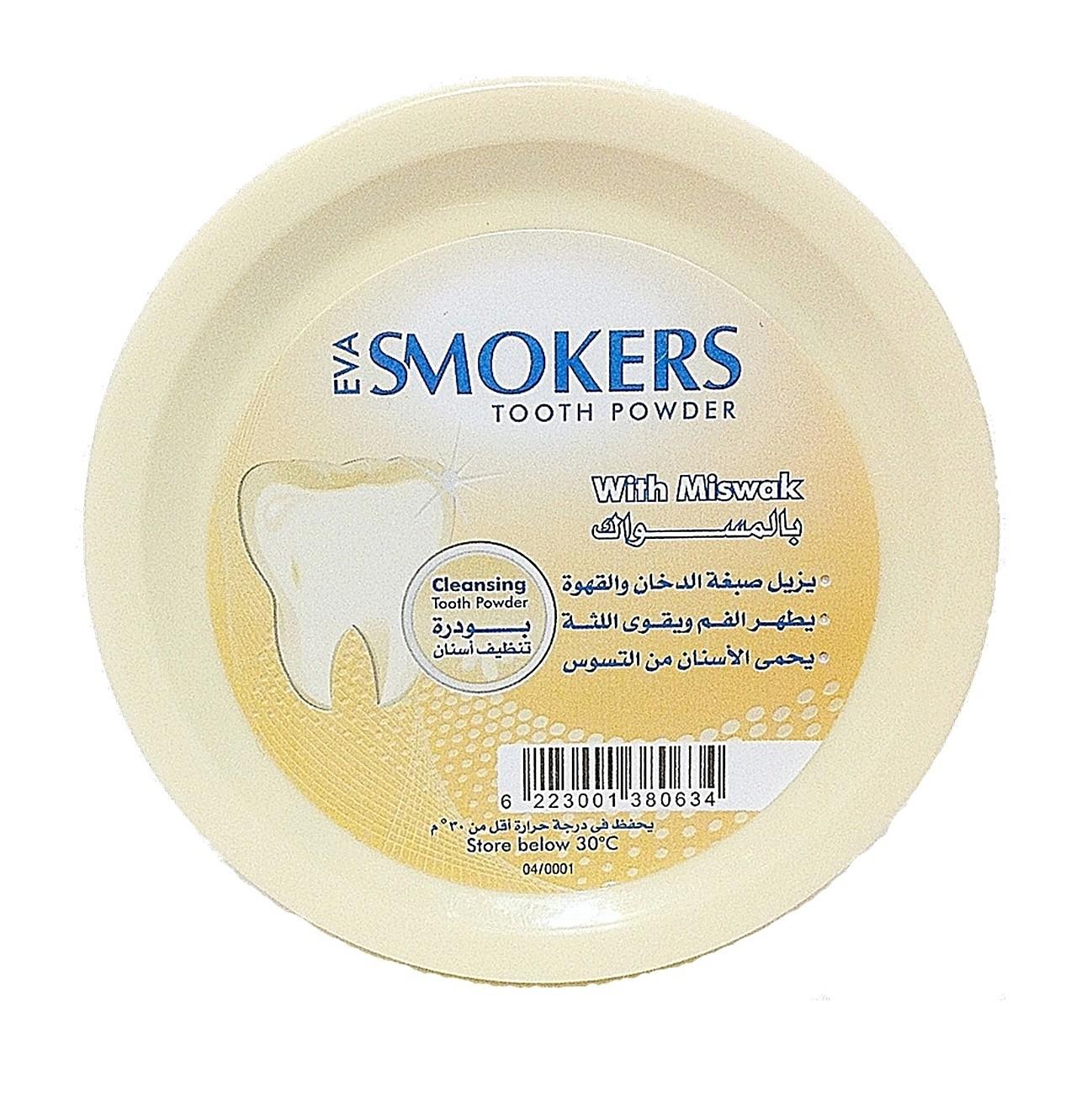 Eva Smokers (Египет) Отбеливающий зубной порошок с мисваком 40г.