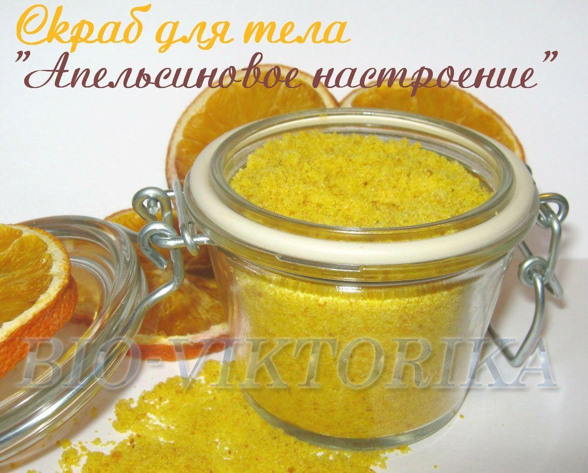 Bio-Viktorika Скраб для тела с молотой цедрой цитрусов
