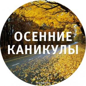 ОСЕННИЕ КАНИКУЛЫ с 16.10 по 27.10.18